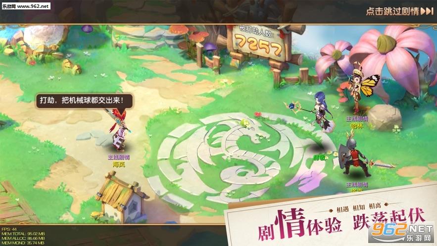 梦幻仙游记手游官方版v1.0_截图0