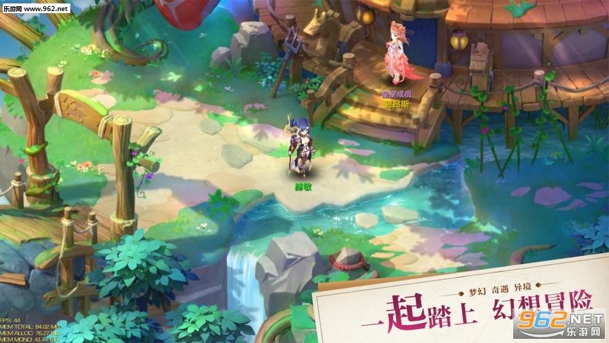 梦幻仙游记手游官方版v1.0_截图2