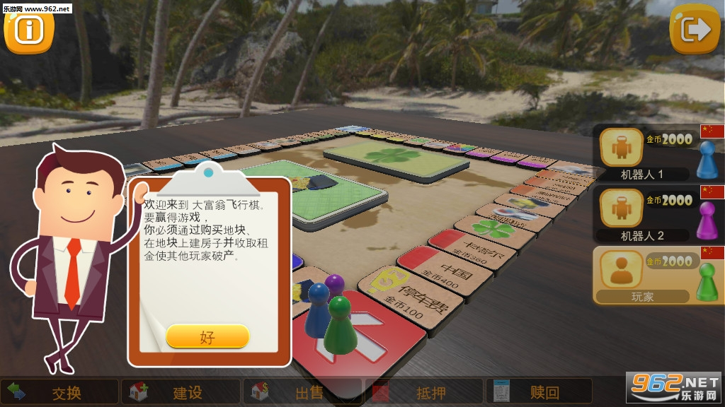 大富翁飞行棋安卓版v5.0.3截图1