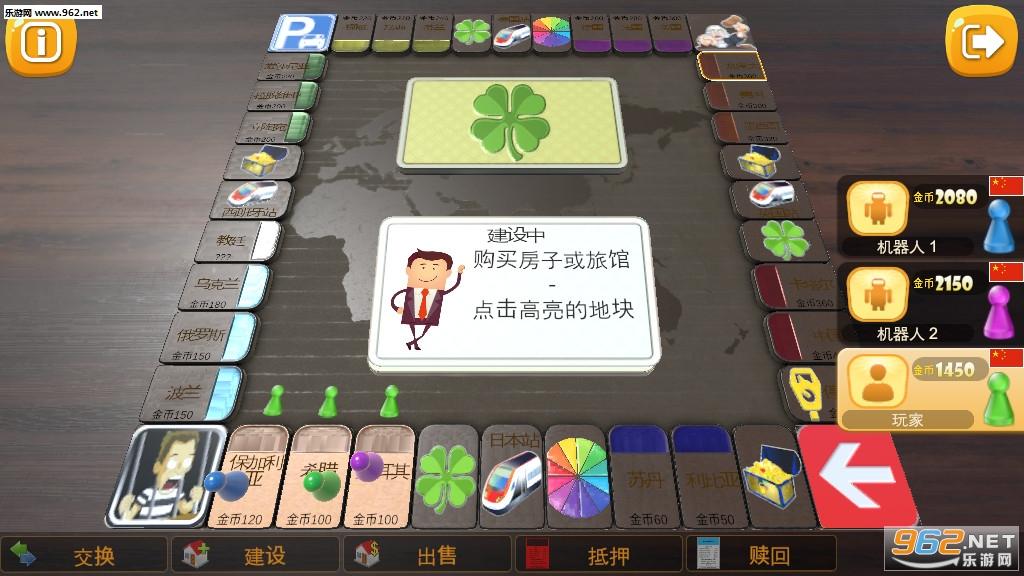 大富翁飞行棋安卓版v5.0.3截图3