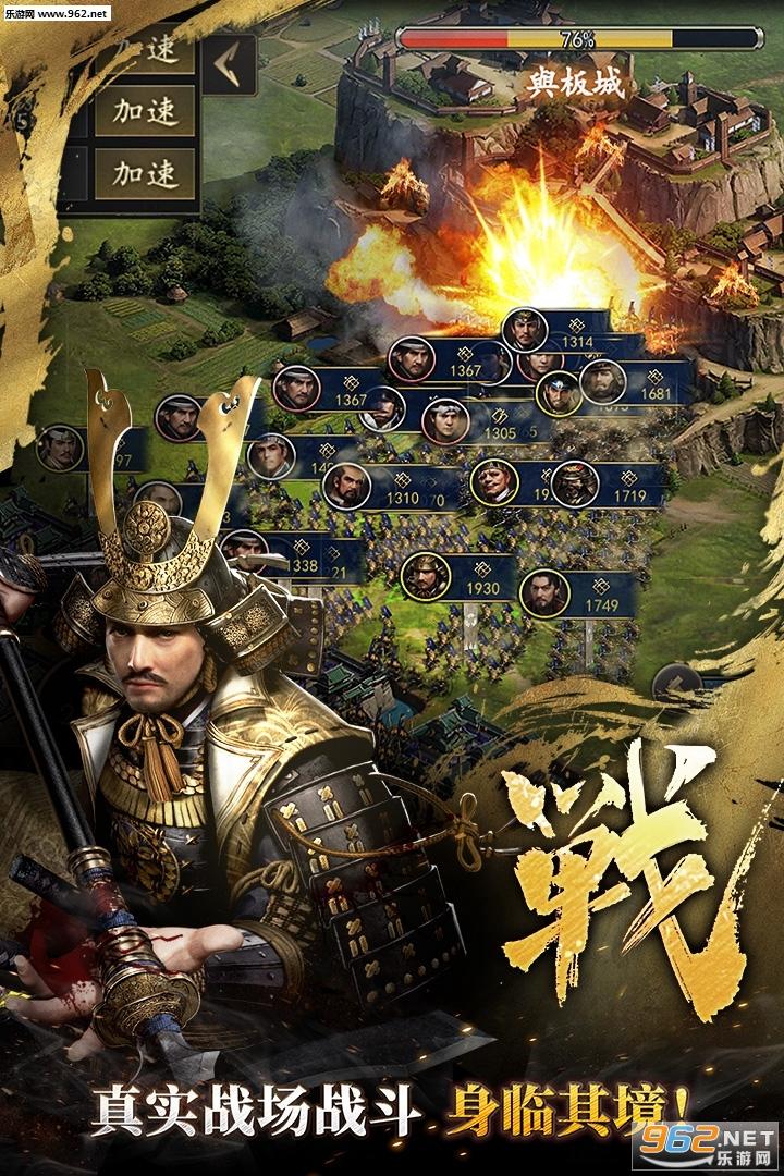 霸王之业战国野望官方版v1.0.1截图2