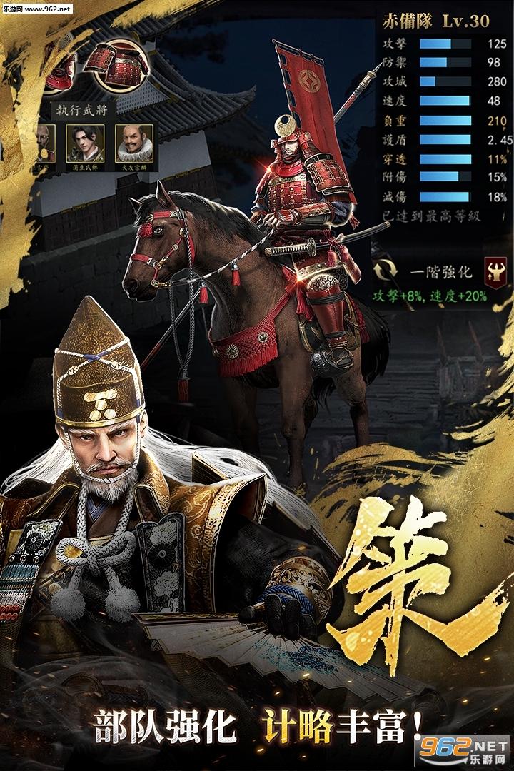 霸王之业战国野望官方版v1.0.1截图4