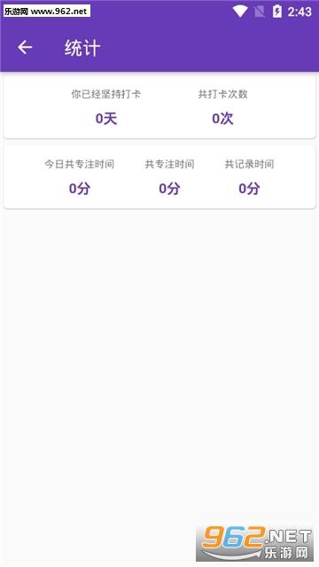 番茄任务appv1.10.2 手机版截图3
