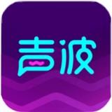 声波app官方版v0.0.1