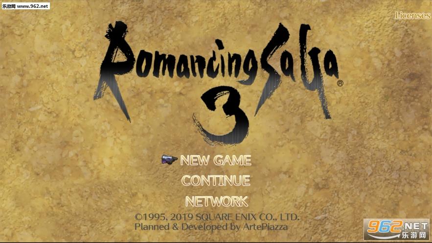 Romancing SaGa 3中文手机版v1.1截图4