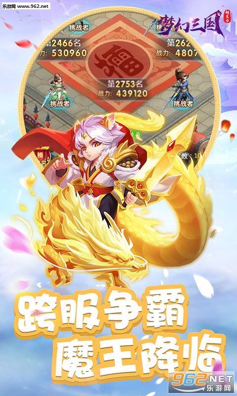 铜雀台:梦幻三国BT版v1.0.0_截图2