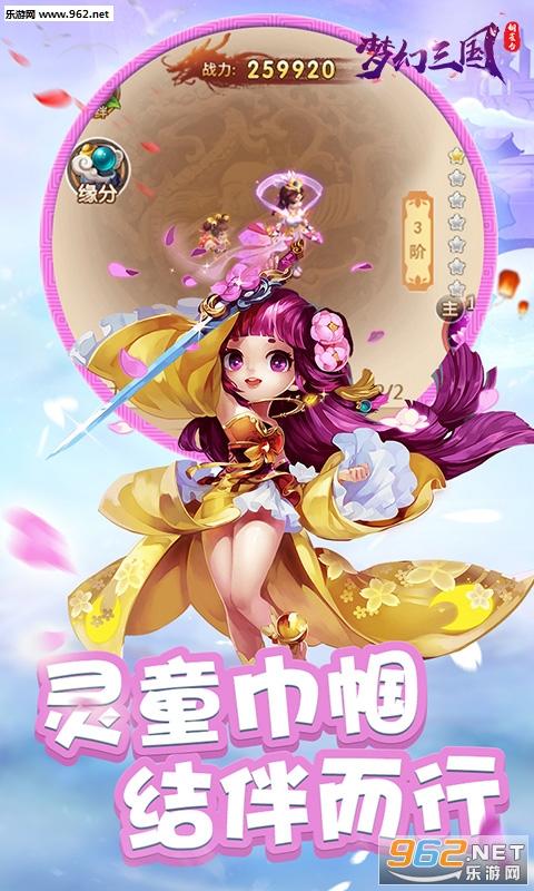铜雀台:梦幻三国BT版v1.0.0截图4