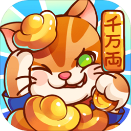 喵侠请留步游戏 v1.0.0