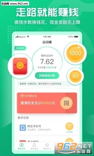 运动赚appv1.0.8.0.606_截图1