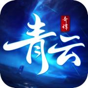 青云奇谭官方版v1.0