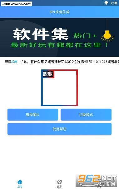 kpl头像生成器appv1.0_截图2