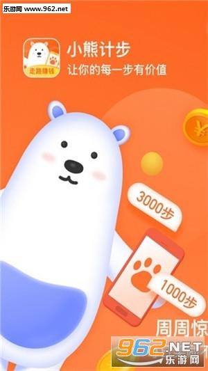 小熊计步官方版v1.0.8截图0
