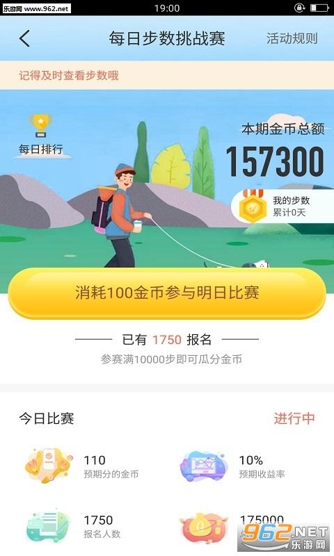 走路赚油费appv1.0.0截图2