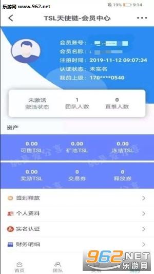 TSL天使链appv1.0.0截图2