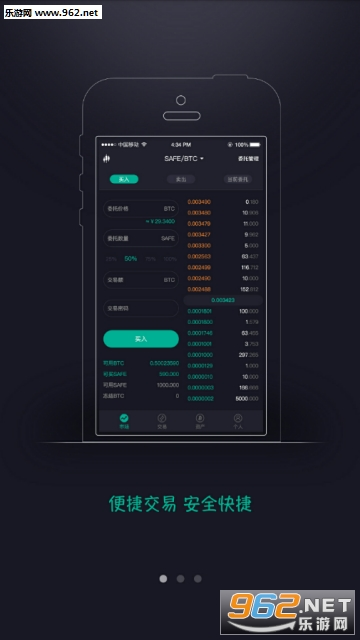 东方交易所appv2.1.9截图2