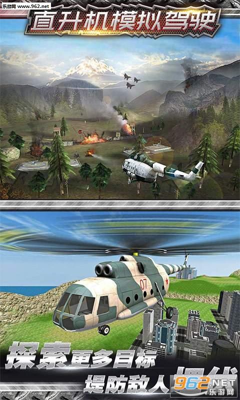 直升机空战模拟专业版v1.0.5截图2