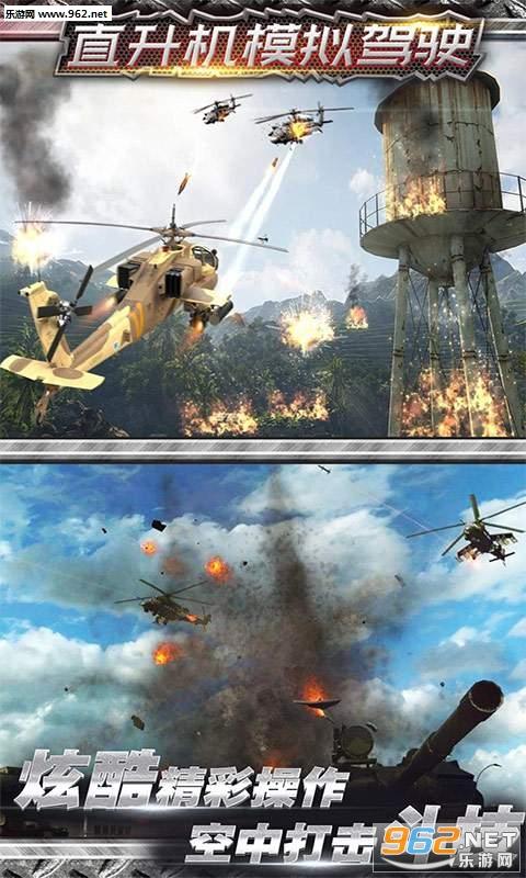直升机空战模拟专业版v1.0.5截图3