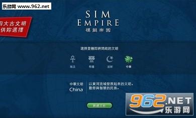 模拟帝国破解版v1.2.1截图0