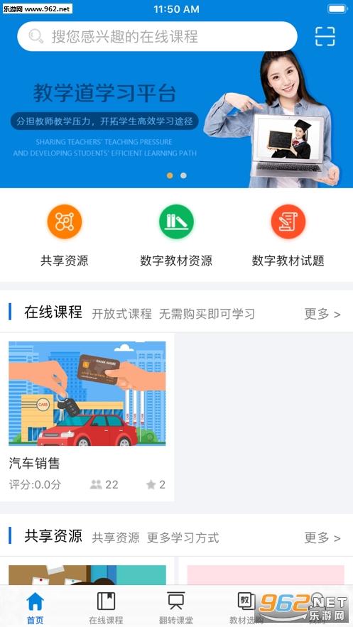 教�W道appv1.0.0 最新版_截�D3