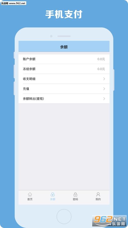 农行商易付appv1.3 苹果版_截图1