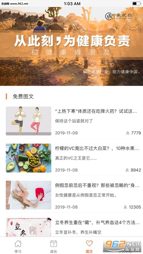 得到健康appv1.0.0 苹果版_截图0