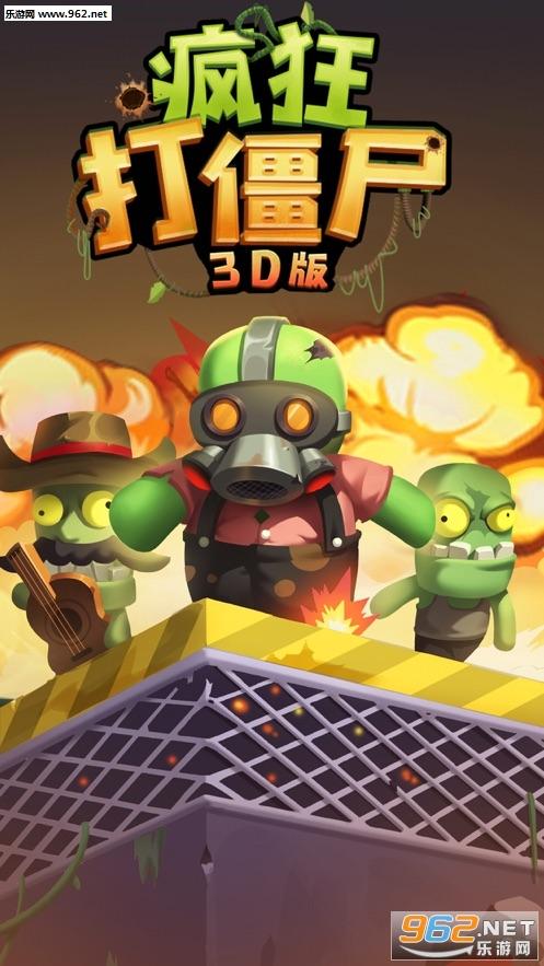 疯狂打僵尸3D版官方版v5.0截图2