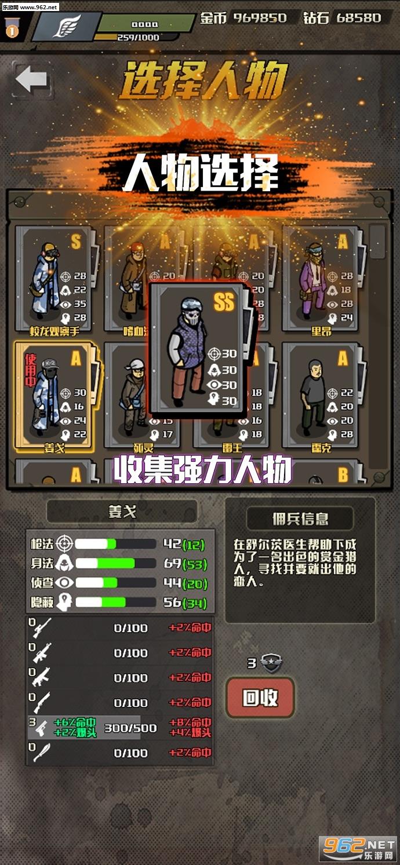 幸存者自由战士官方版v1.1.1截图1