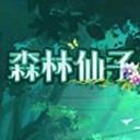森林仙子app