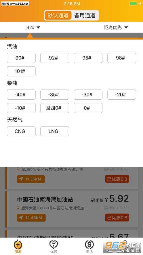 �a尚加油卡appv2.1.1 手�C版_截�D1