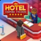 酒店帝国大亨游戏中文版 v1.8.2