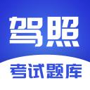 驾照考试题库2020版 v2.0.8