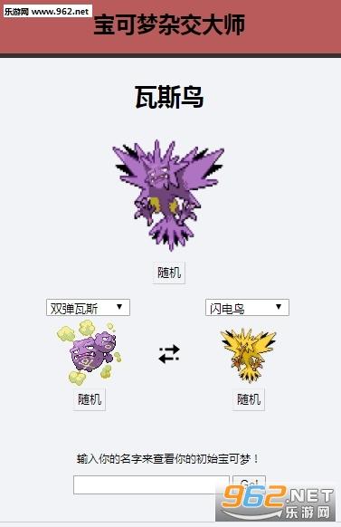 宝可梦杂交大师游戏中文v1.0截图0