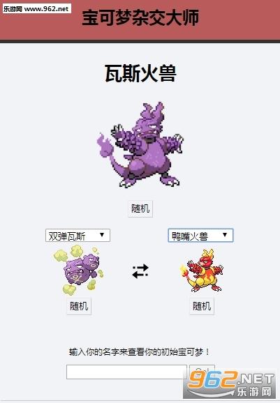 宝可梦杂交大师游戏中文v1.0截图1
