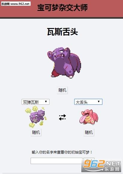 宝可梦杂交大师游戏中文v1.0截图2