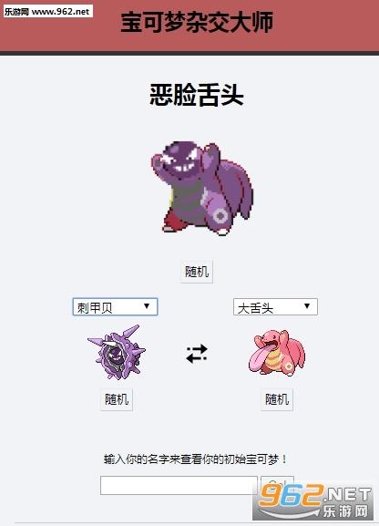 宝可梦杂交大师游戏中文v1.0截图3