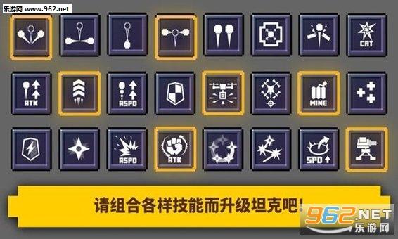 炸裂坦克安卓中文版v1.0截图4