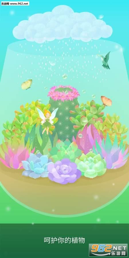 我的水晶花园安卓版v1.85截图1