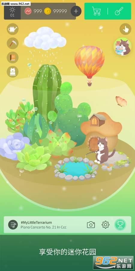 我的水晶花园安卓版v1.85截图4