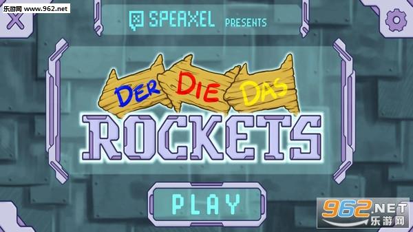 这是火箭游戏v1.3截图0