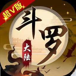 斗罗大陆神界传说2超V版v1.0.1