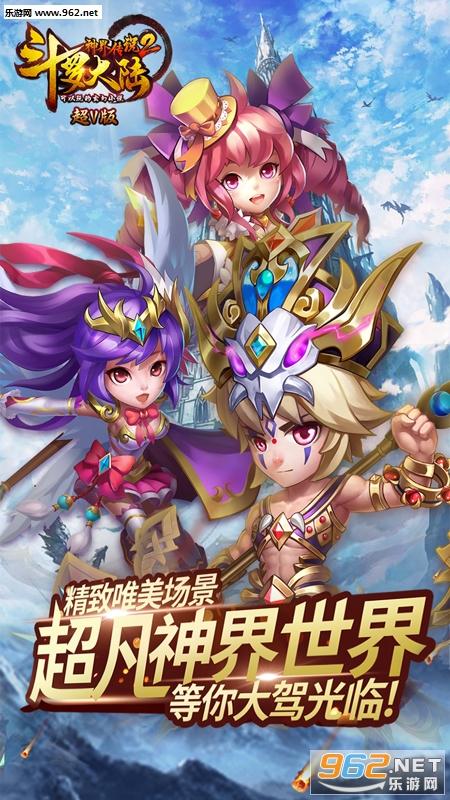 斗罗大陆神界传说2超V版v1.0.1截图0