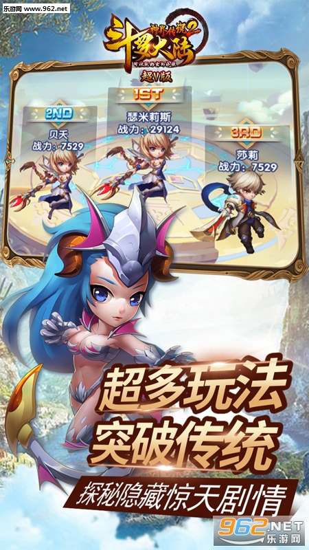 斗罗大陆神界传说2超V版v1.0.1截图1