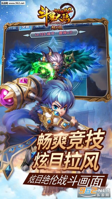 斗罗大陆神界传说2超V版v1.0.1截图2