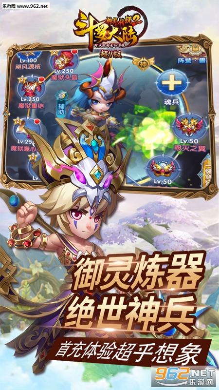 斗罗大陆神界传说2超V版v1.0.1截图3