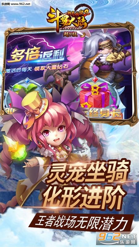 斗罗大陆神界传说2超V版v1.0.1截图4
