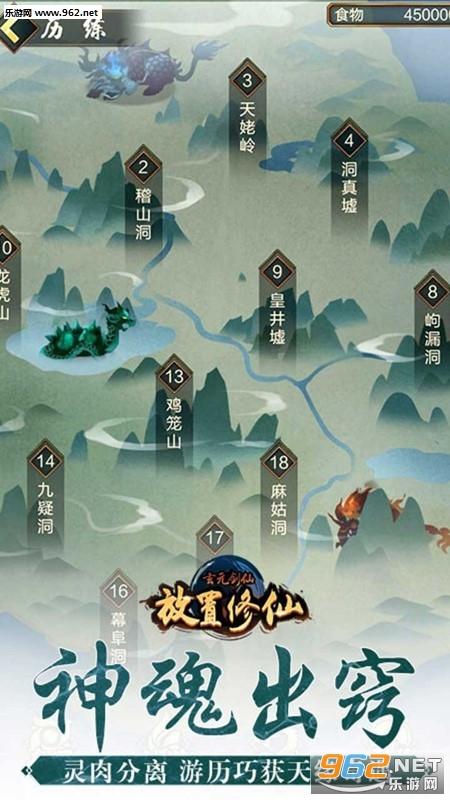 玄元剑仙果盘版v1.0_截图4