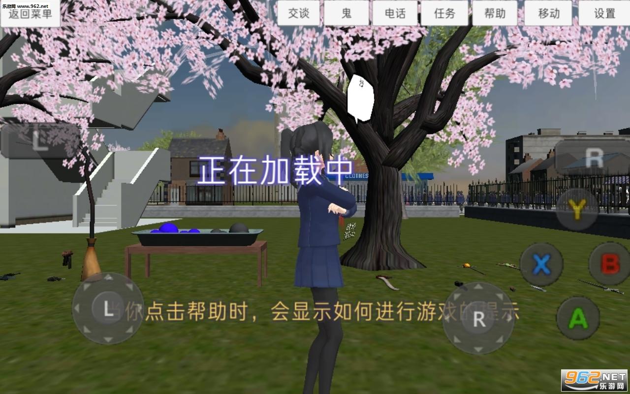 学校女生模拟器最新版恋爱版v1.0(校园女生模拟器)截图3