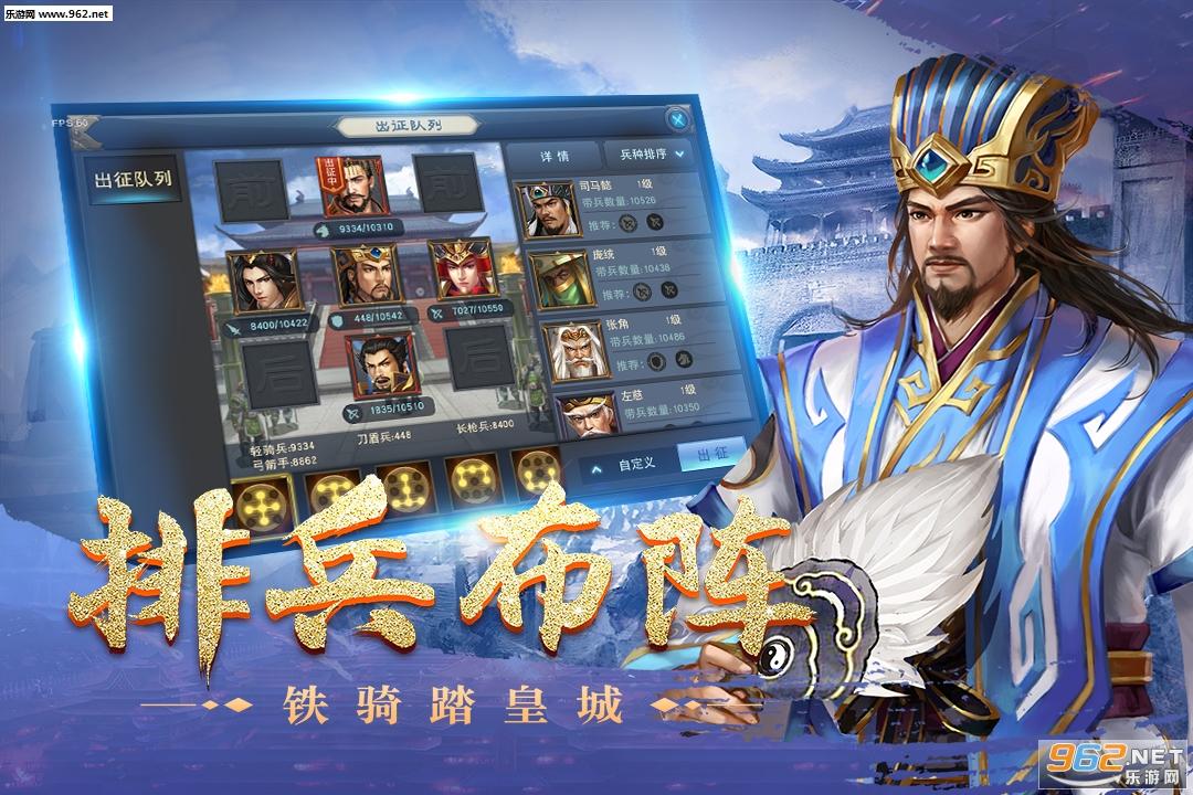 皇座战争九游版v1.5.2截图4