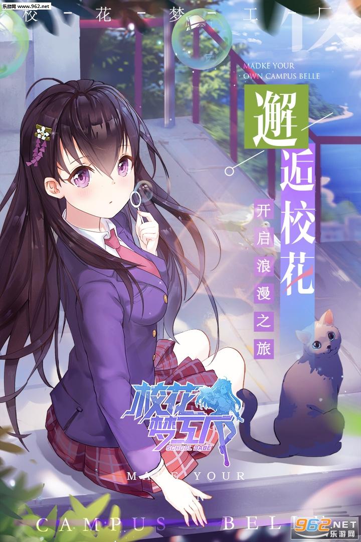 校花梦工厂九游版v1.0.0.2截图1