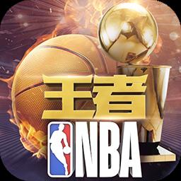 王者NBA果盘版
